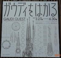 建築倉庫ミュージアム:展示会「ガウディをはかる」 - 上洛上京物語