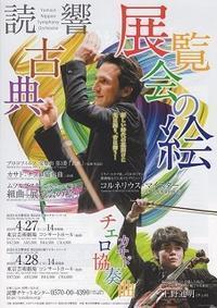 『読売日本交響楽団第216回土曜マチネーシリーズ』 - 【徒然なるままに・・・】