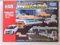 タカラトミー・トミカギフトならべてたのしい!新幹線輸送トレーラーセット - 燃やせないごみ研究所