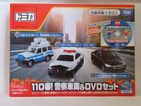 タカラトミー・トミカギフト110番!警察車両&DVDセット - 燃やせないごみ研究所