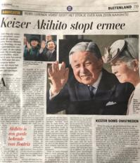 昭仁天皇の記事/オランダ - Nederlanden地位向上委員会