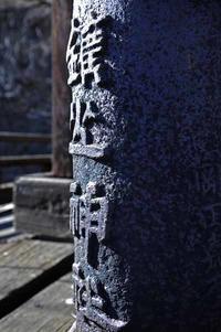足尾銅山・本山神社 - 萩原義弘のすかぶら写真日記
