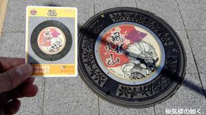 マンホールカード20枚目ゲット甲府市観光案内所で、駅周辺でマンホール蓋を見てみました - 蜃気楼の如く