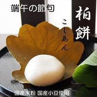 柏餅☆ - 赤飯番長のひとりごと