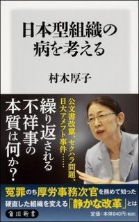 『日本型組織の病理を考える』村木厚子著 - Food for Thought