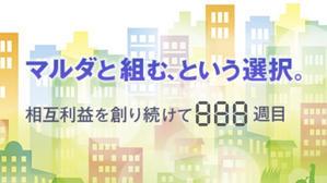 """創業から18年、888週目を迎えました。 - 「ご縁」と「続けること」を大事にする""""マルダ渡辺太郎のブログ"""""""