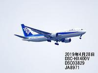 伊丹空港に向かうANA JA8971 20190428 - 写真で楽しんでます! スマホ画像!