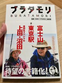 富士山に登るぞ!(9 ̄∧︎ ̄)9☆︎ - 島美砂☆日記帳