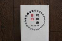 「告白」(読書no.306) - 空のように、海のように♪