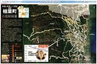 樽葉町の放射線量/こちら原発取材班東京新聞 - 瀬戸の風
