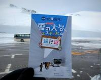 GW2日目 * 立山黒部観光へ♪ - ぴきょログ~軽井沢でぐーたら生活~
