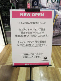 【池袋情報】キム・ジェジュンさんプロデュースのKAVE CAFE 池袋店の連休中の予定は? - 池袋うまうま日記。
