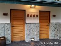 ◆ 桜の宝庫 福島へ、その3離れの隠れ宿「オーベルジュ鈴鐘」へ 露天風呂編(2019年4月) - 空と 8 と温泉と