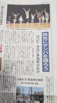 東武よみうりに掲載しれました! - Nao Bailador