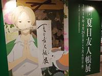 『アニメ夏目友人帳展』感想 - いつでも、ひなたぼっこ
