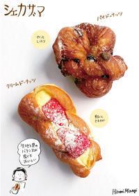 【半蔵門】シェカザマのドーナツ2種【くどくなくおいしい】 - 溝呂木一美の仕事と趣味とドーナツ