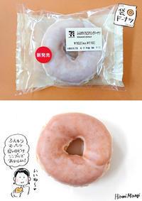 【コンビニドーナツ】セブン-イレブン「ふんわりくちどけリングドーナツ」【こういうのを待っていた】 - 溝呂木一美の仕事と趣味とドーナツ