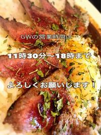 ありがとうございます&お知らせです(^^) - 阿蘇西原村カレー専門店 chang- PLANT ~style zero~