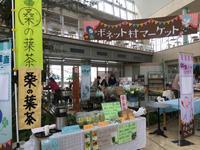 平成最後のマルシェ出店は、、、 - マルベリークラブ中部 <自然の叡智を桑・蚕に学ぼう 環境保全・里山づくり>
