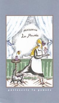 Pâtisserie La Pensée <パンセ洋菓子店> - BLEU CURACAO FRANCE