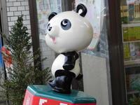 「正しくないパンダ」を探して - おがわ収蔵館
