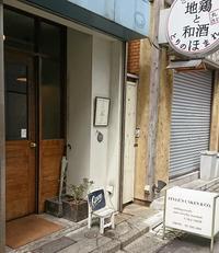 タルトの名店・STYLE'S CAKES & CO.@神保町 - カステラさん