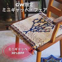 GW限定企画!ミニギャッベ30%OFF - ギャッベ専門店 Gabbeh Khaneh