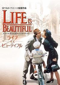 映画「ライフ・イズ・ビューティフル」(1998年) - 本日の中・東欧