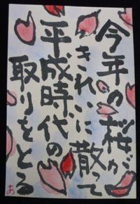 卯月「桜の花びら」えてがみどどいつ - 気ままな読書ノート、絵手紙with都々逸と