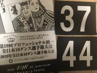 ●ジャパントロフィー*2019.04.28 - くう ねる おどる。 〜文舞両道*OLダンサー奮闘記〜