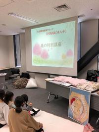 4月14日春の家族講座開催しました。 - 「生」教育助産師グループohana(オハナ)