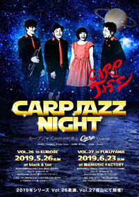 CARPJAZZ Night  東広島Black&Tan ・福山Music Factory - ジャズトランペットプレイヤー河村貴之 丸出しブログ