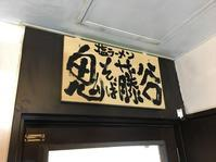 鬼そば藤谷@渋谷 - 食いたいときに、食いたいもんを、食いたいだけ!
