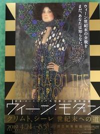 ウィーン・モダン クリムト、シーレ世紀末への道展 - 青山ぱせり日記