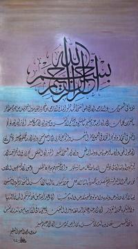 『海のバスマラ』Basmarah on the Sea・・・アラビア書道作品 - 写真でイスラーム