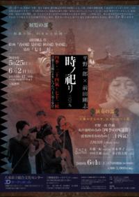 平成末日令和前夜 - 作曲家・平野一郎のブログ