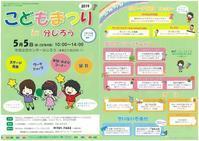 新潟県十日町からの開催情報 - かえっこ