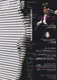 764|2019.1.18読響第584回定期演奏会(Cond.山田和樹) - まめびとの音楽手帳
