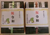 令和元年5月1日本日令和の時代を迎えました - 柴又亀家おかみの独り言