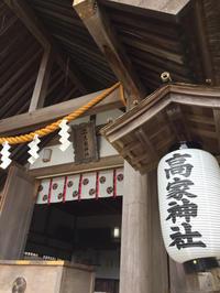 神社巡り『御朱印』高家神社 - (鳥撮)ハタ坊:PENTAX k-3、k-5で撮った写真を載せていきますので、ヨロシクですm(_ _)m