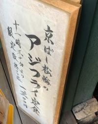 京ばし松輪 - Bon appetit