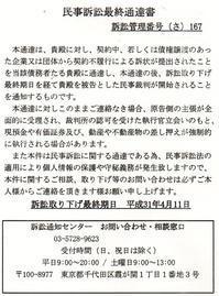 訴訟通知センターという所からハガキが - ながいきむら議員のつぶやき(日本共産党長生村議員団ブログ)