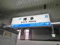 博多南線~300円で乗れる新幹線 - クッタの日常