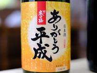 「平成最後の日の出張寿司」 - じぶん日記