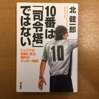 北健一郎「10番は司令塔ではない」 - 湘南☆浪漫