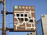 平成あるある「駐車場案内システム」は消滅 - みとぶら