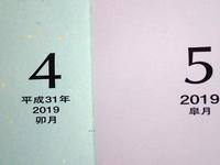春惜しむ(ノルディックウォーキングin三瓶志学&上山① - 清治の花便り
