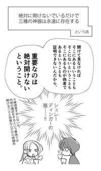 三種の神器の話 - 山田南平Blog