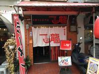 一龍@下北沢 - 食いたいときに、食いたいもんを、食いたいだけ!