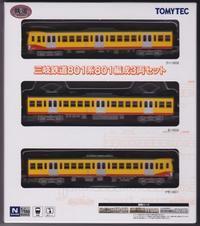 令和最初の投稿鉄コレ三岐801系2種買ってきた - こちら運転担当配車係2